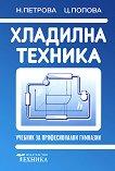 Хладилна техника - Невенка Петрова Йорданова, Цвета Илиева Попова -