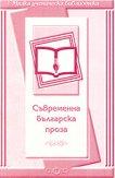 Съвременна българска проза -