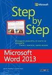 Microsoft Word 2013 - Step by Step - Джоан Ламбърт, Джойс Кокс -