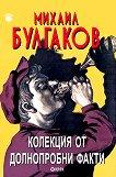 Колекция от долнопробни факти - Михаил Булгаков -