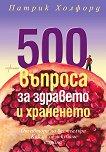 500 въпроса за здравето и храненето - Патрик Холфорд -