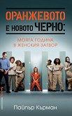Оранжевото е новото черно: Моята година в женския затвор - Пайпър Кърман -