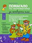 Помагало по математика за 4. клас - част 2 - Румяна Атанасова -