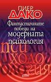 Фантастичните победи на модерната психология - Пиер Дако -