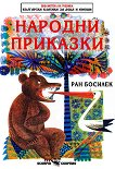 Народни приказки - Ран Босилек -