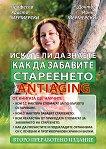 Antiaging: Искате ли да знаете как да забавите стареенето - Христо Мермерски, Йонко Мермерски -
