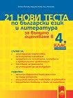 21 нови теста по български език и литература за външно оценяване в 4. клас - Татяна Йотова, Мариана Ачева, Поли Рангелова -