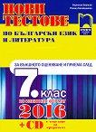 Нови тестове по български език и литература за външното оценяване и приема след 7. клас + CD - Борислав Борисов, Росица Калайджиева -