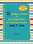 11 пробни изпита по математика за кандидатстване след 7. клас - Валерия Николова, Таня Белясин -