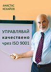 ���������� ���������� ���� ISO 9001 - ������� ������� -
