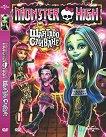 Monster High: Шантаво сливане -