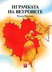 Играчката на ветровете - Румен Иванчев -