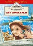 Пет приказки - Валери Петров -
