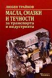 Масла, смазки и течности за транспорта и индустрията - Любен Трайков -