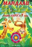 Мандали - забавна азбука за 1. клас - Дарина Йовчева -