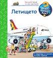 Енциклопедия за най-малките: Летището -