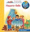 Енциклопедия за най-малките: Нашето бебе -