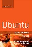 Ubuntu без тайни - том 2 - Матю Хелмке -