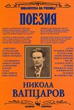Поезия - Никола Вапцаров -