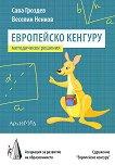 Европейско кенгуру - методически решения - Сава Гроздев, Веселин Ненков -