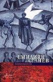 Антихрист - Емилиян Станев -