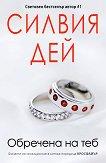 Кросфайър - книга 5: Обречена на теб - Силвия Дей -