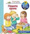 Енциклопедия за най-малките: Нашата храна -