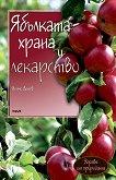 Ябълката - храна и лекарство - Пенчо Далев -