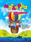Магическа ваканция: Ваканционна книжка и тетрадка за след 1. клас + стикери - Мариела Миланова, Деяна Милушева -