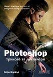 Photoshop трикове за дизайнери - Кори Баркър -