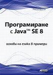 Програмиране с Java™ SE 8 - основи на езика в примери - Алексей Василев -