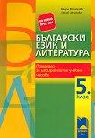 Учебно помагало за избираемите учебни часове по български език и литература за 5. клас - Весела Михайлова, Венцислав Божинов -
