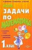 Нови задачи по математика за 1. клас - Николина Димитрова, Димитринка Димитрова, Ани Ангелова -