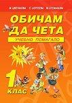 Обичам да чета - учебно помагало за 1. клас - Маргарита Цветанова, Елисавета Сергеева, Маргарита Стефанова -