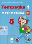 Тетрадка № 1 по математика за 5. клас - Юлия Нинова, Снежинка Матакиева, Николай Райков -