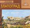 Долината на скалните хора край Златоград - Николай Овчаров, Константин Перьов -