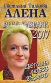 Вашата календарна 2017 - Светлана Тилкова - Алена -