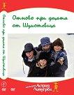 Отново при децата от Шумотевица -