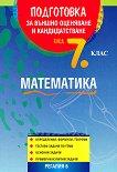 Подготовка за външно оценяване и кандидатстване по математика след 7. клас - Емилия Димитрова, Румяна Блянгова, Снежинка Матакиева -