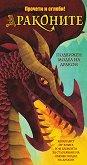 Прочети и сглоби: Драконите + макет -