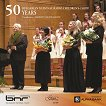 50 Years Bulgarian National Radio Children's Choirs - 50 години Детски хор на Българското национално радио -