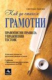 Бъди грамотен: Правописни правила, упражнения и тестове - Светлозар Георгиев -