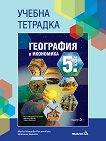 Учебна тетрадка по география и икономика за 5. клас - Милка Мандова-Русинчовска, Цветана Заркова -
