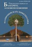 Българите, основоположници на европейската цивилизация - Инж. физик Евгени Делев -