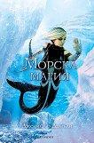 Сага за вода и огън - книга 4: Морска магия - Дженифър Донъли -