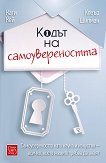 Кодът на самоумереността - Кати Кей, Клеър Шипман -