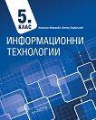 Информационни технологии за 5. клас - Ангелина Аврамова, Петър Хаджилалов -
