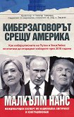 Киберзаговорът срещу Америка - Малкълм Нанс -