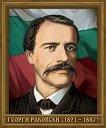 Портрет на Георги Раковски (1821 - 1867) -