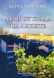 Лъчи от града на липите - Керка Хубенова -